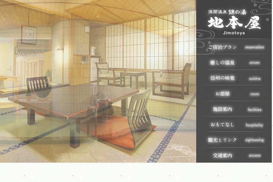 浅間温泉 錦の湯 地本屋